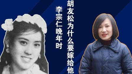 李宗仁晚年时,胡友松为什么要嫁给他?两人相差48岁