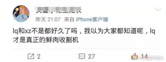 网友爆料李沁肖战新恋情,二人因戏生情正在热恋?