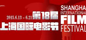 18届上海电影节开幕