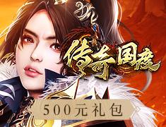 传奇国度500元春游礼