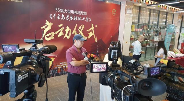 大型电视连续剧《伍子胥》在深圳鑫商圈正式启动