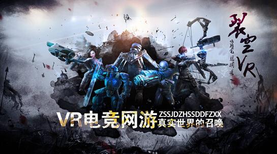 揭秘VR行业高产公司雪豹VR一年11款高质量产品