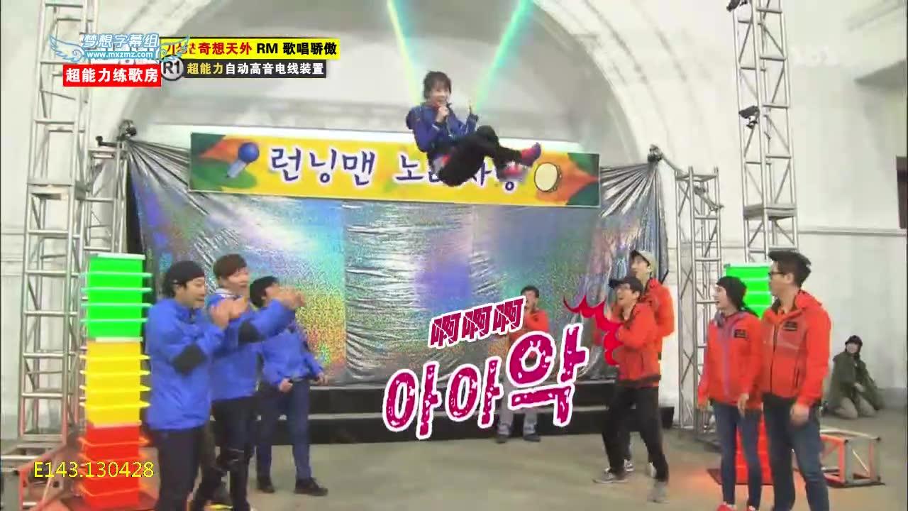 RM吊着威压唱歌,也就Running Man能做到了?