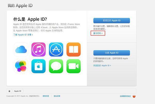 ipad air 屏幕锁忘记了 知道id 去专卖店解锁要多