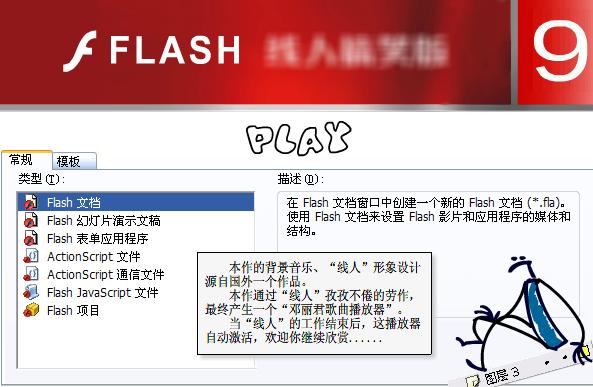 线人flash软件界面创意