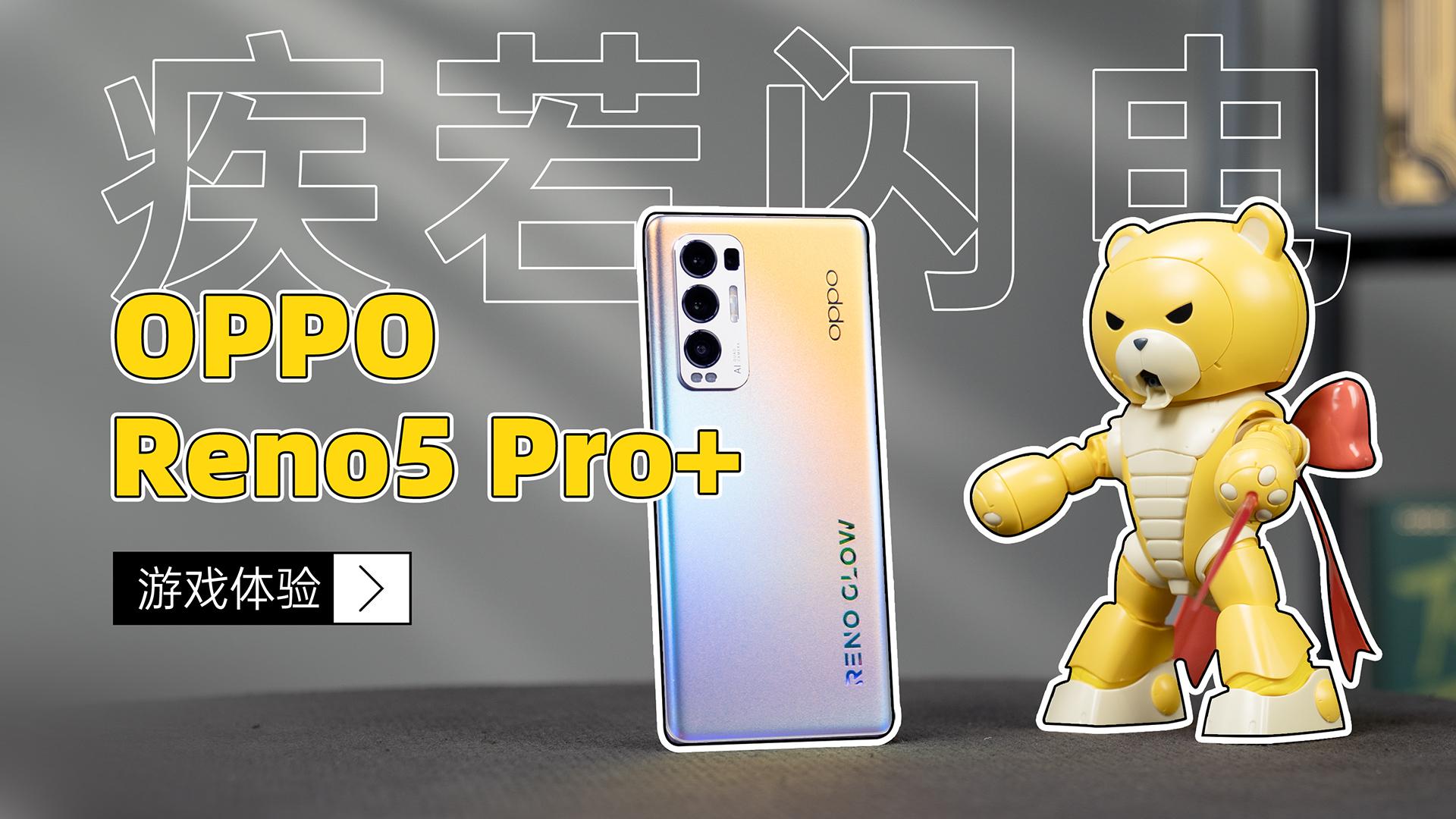 疾若闪电 OPPO Reno5 Pro+游戏体验