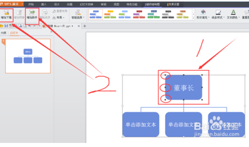 wps文字中如何插入组织结构图