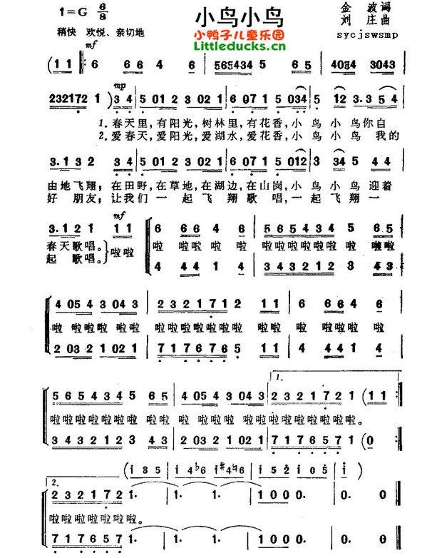 盛晓玫 活出爱 合唱谱-大班音乐歌唱活动 小鸟 的简谱是什么