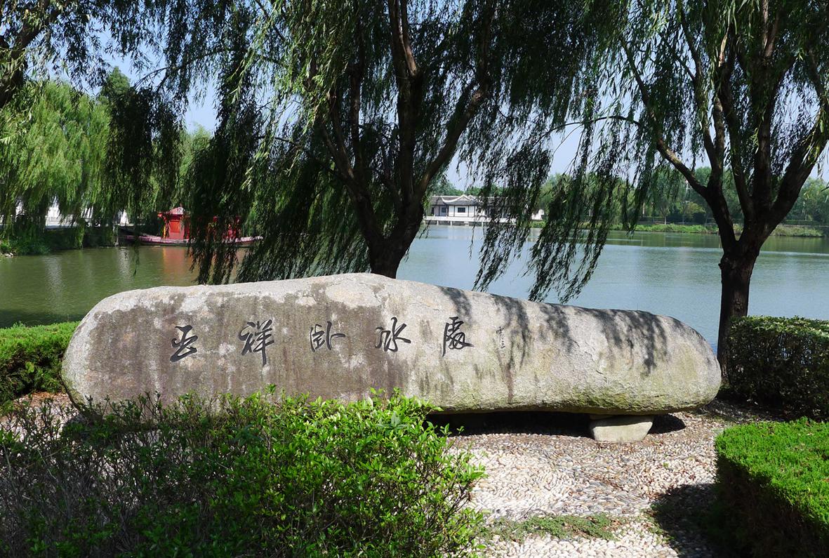 盐城大纵湖旅游度假区