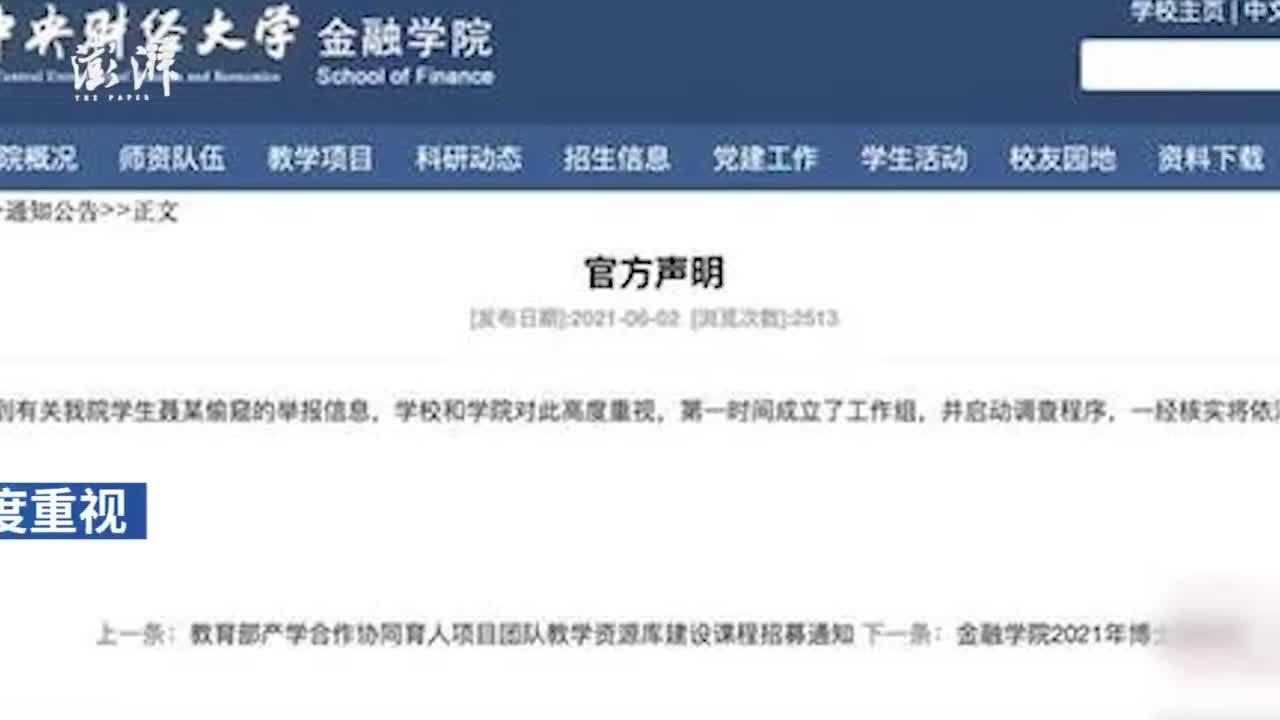 中央财经大学通报男生女厕内偷拍:聂某严 重 违 纪,被开除学籍
