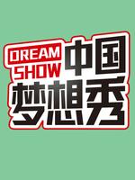 中国梦想秀(综艺)