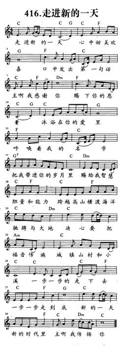 请帮我找找《走进新的一天》五线谱带伴奏的,想学这首