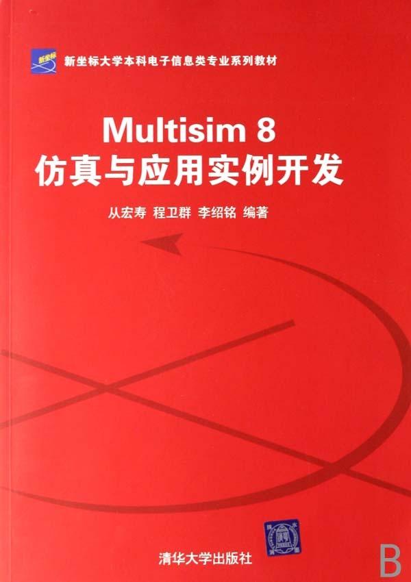 multisim 8仿真与应用实例开发