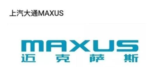 """大通MAXUS的得与失无关""""迈克萨斯""""深度思考"""