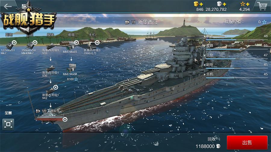 西洋的统治者 《战舰猎手》排位赛之美系战列舰盘点