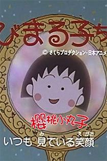樱桃小丸子第2季日语高清剧照
