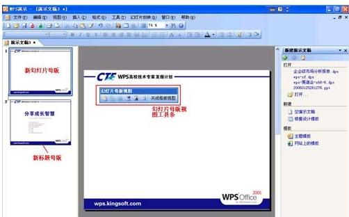 WPS演示文稿中怎么插入本地图片为背景图