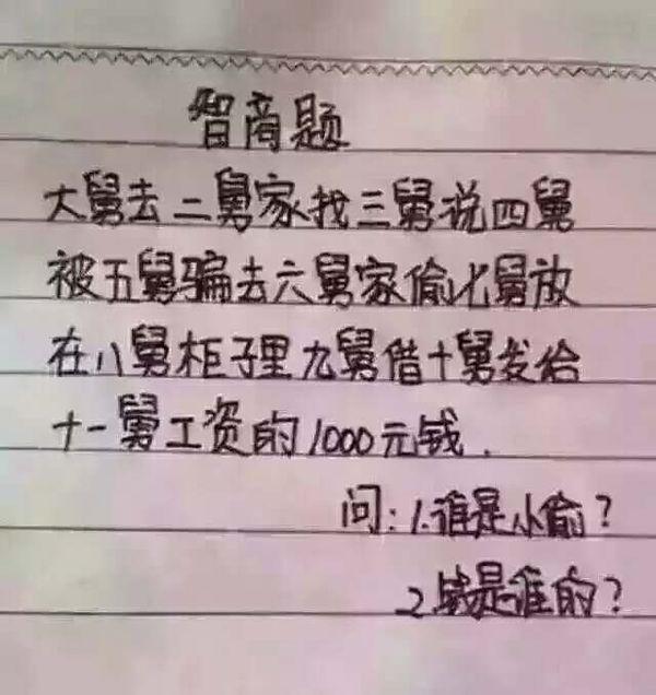 智商题,请回答_360问答