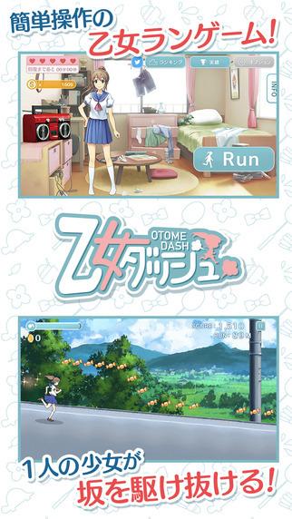 日式漫画风的跑酷游戏 《少女冲刺》双平台上线