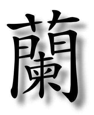 繁体兰字怎么写图片
