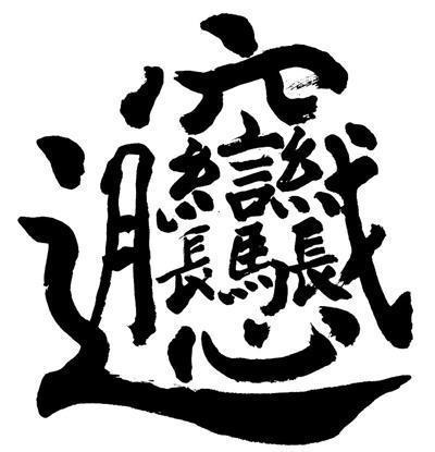 笔画最多的汉字
