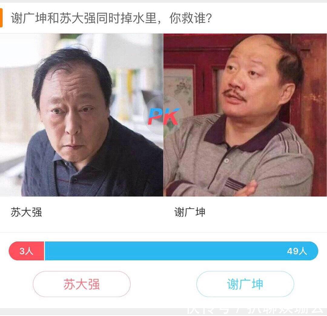 北广坤,南大强,爸爸苏表情表情了解一下火影忍者恶搞qq极品包图片