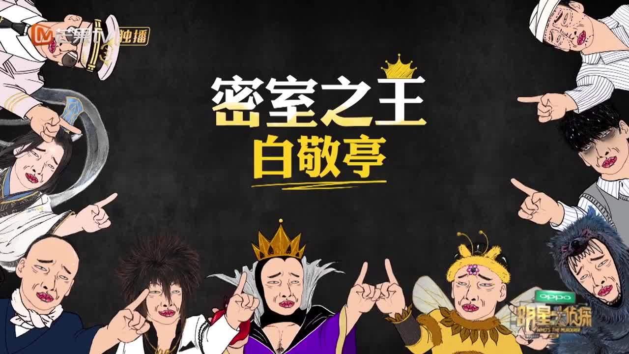 密室之王白敬亭:超能白大神!