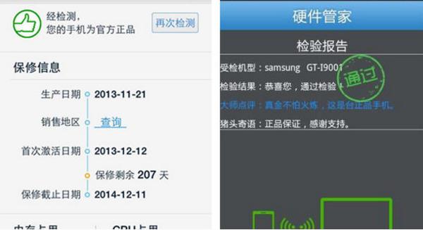 苹果v苹果软件硬件信息备份iphone手机密码不正确图片