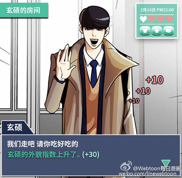 韩国漫画看脸时代是不是有游戏?在微博上看到哀翼4风之龙族漫画