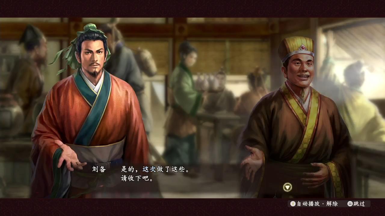 XboxOne国行《三国志13》简体中文版评测 (18).jpg