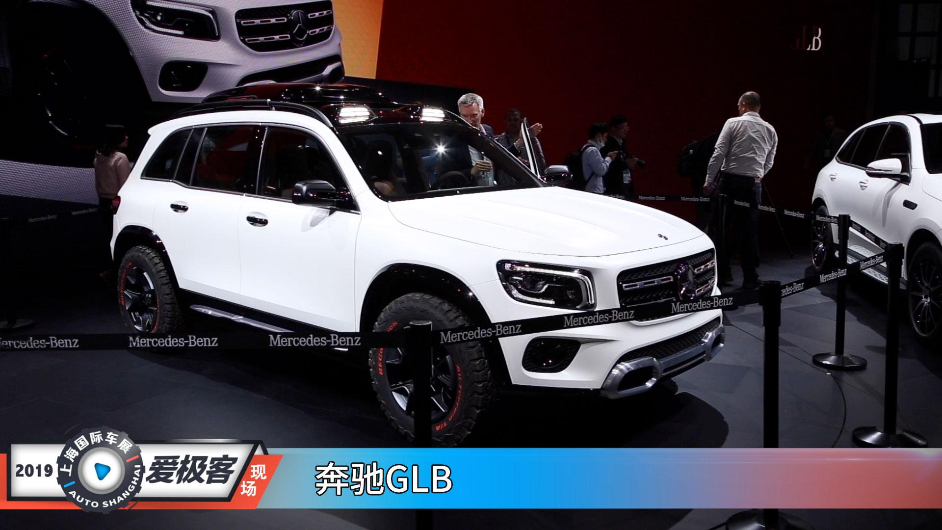 最便宜的奔驰7座SUV 上海车展体验奔驰全新GLB概念车