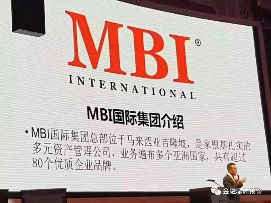 """重庆酉阳警方破获""""MBI""""重大传销案!11名骨干吸金近6千万被起诉"""