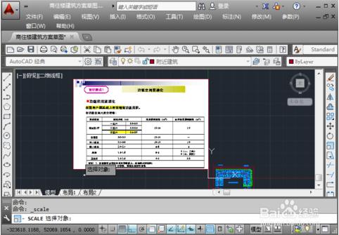 CAD比例中安装布局_360v比例cad2013教缩放图片