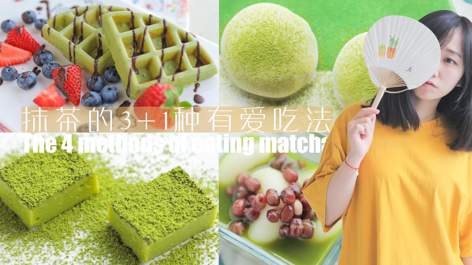 「厨娘物语」120抹茶的3+1种有爱吃法