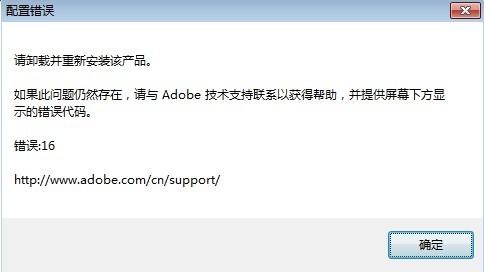 Photoshop一打开就出现如下提示 Adobe Photoshop CS6 已停止工作 , 联机检查解决方案并关闭该程序