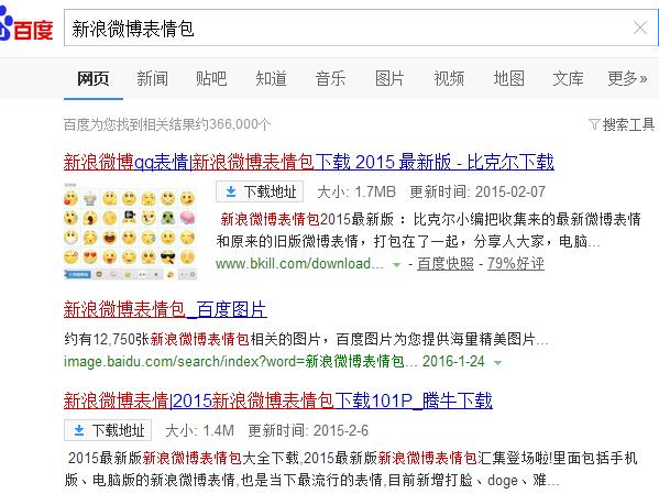 新浪微博表情下载_360v表情号关注包表情公众图片