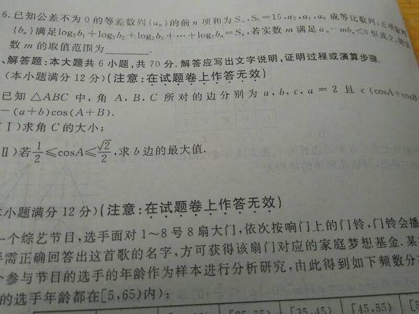 数学一行,17题,第高中最后是c(cosA+cosB)=然高中500周记字的图片