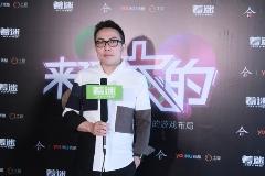 [独家]网龙高级副总裁林欣:着迷合一合作定会输出优质游戏内