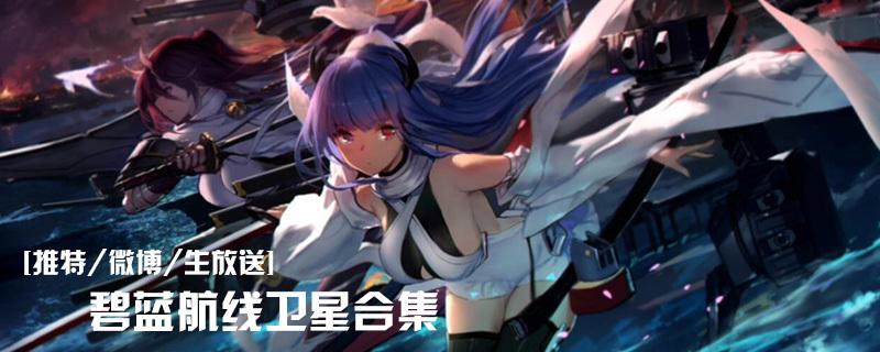 碧蓝航线2018042301.jpg
