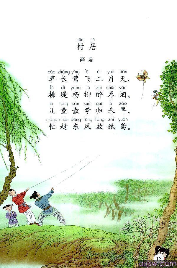 村居中描写儿童生活的诗句是