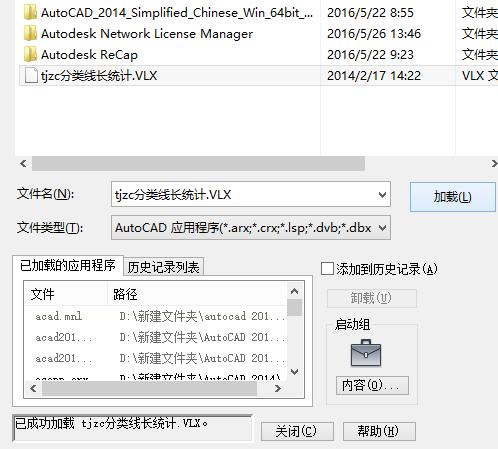 CAD2014加载应用程序(tjzc分类线长统计.VLXcad块块替换改变大小图片