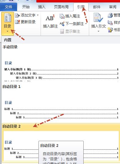 word2007论文怎么生成目录_360问答