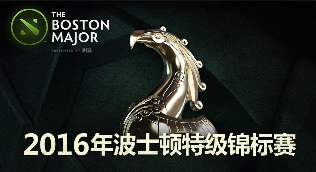 《Dota2》波士顿秋季赛中国队全军覆没