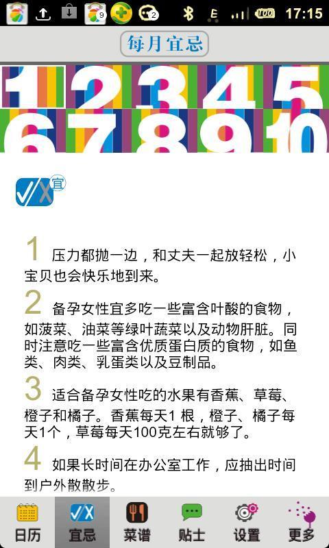 汉竹孕产提醒日历截图2