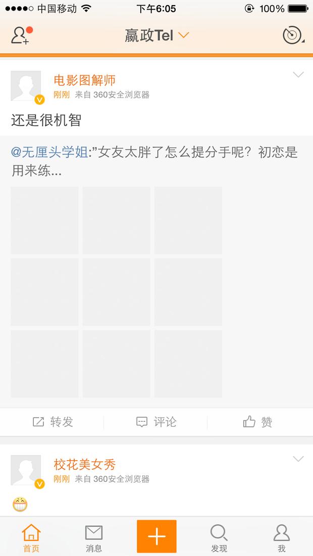 手机微博为什么加载图片失败