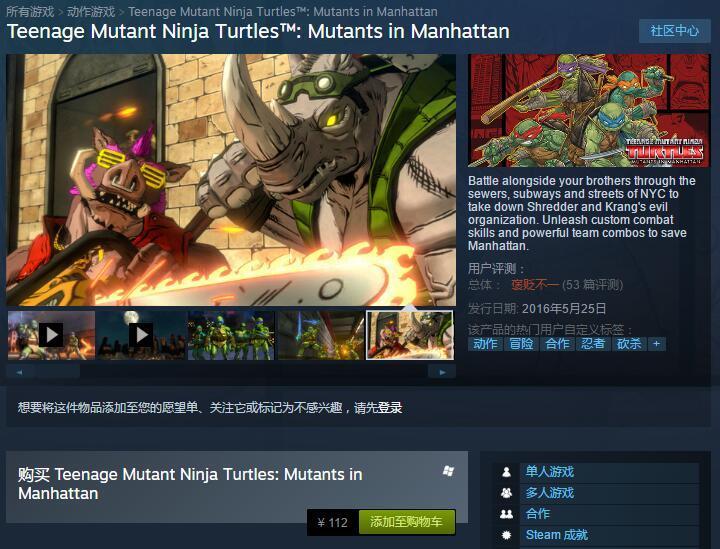 忍者神龟:曼哈顿突变锁帧