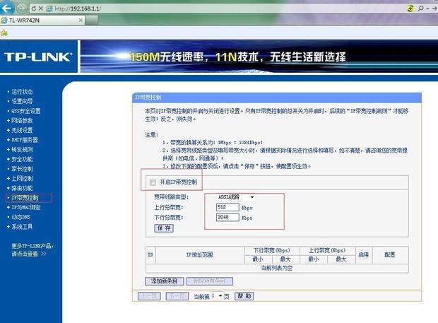 tplink842n无线路由器如何设置网速限制