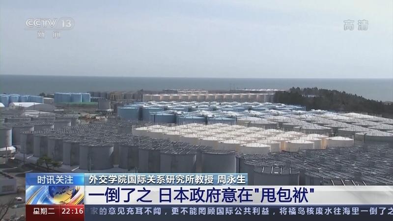 """[国际时讯]拉全世界买单 日本一意孤行排污入海 一倒了之 日本政府意在""""甩包袱"""""""