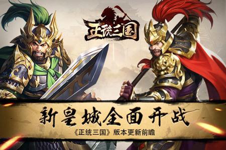 《正统三国》版本更新前瞻 新皇城全面开战