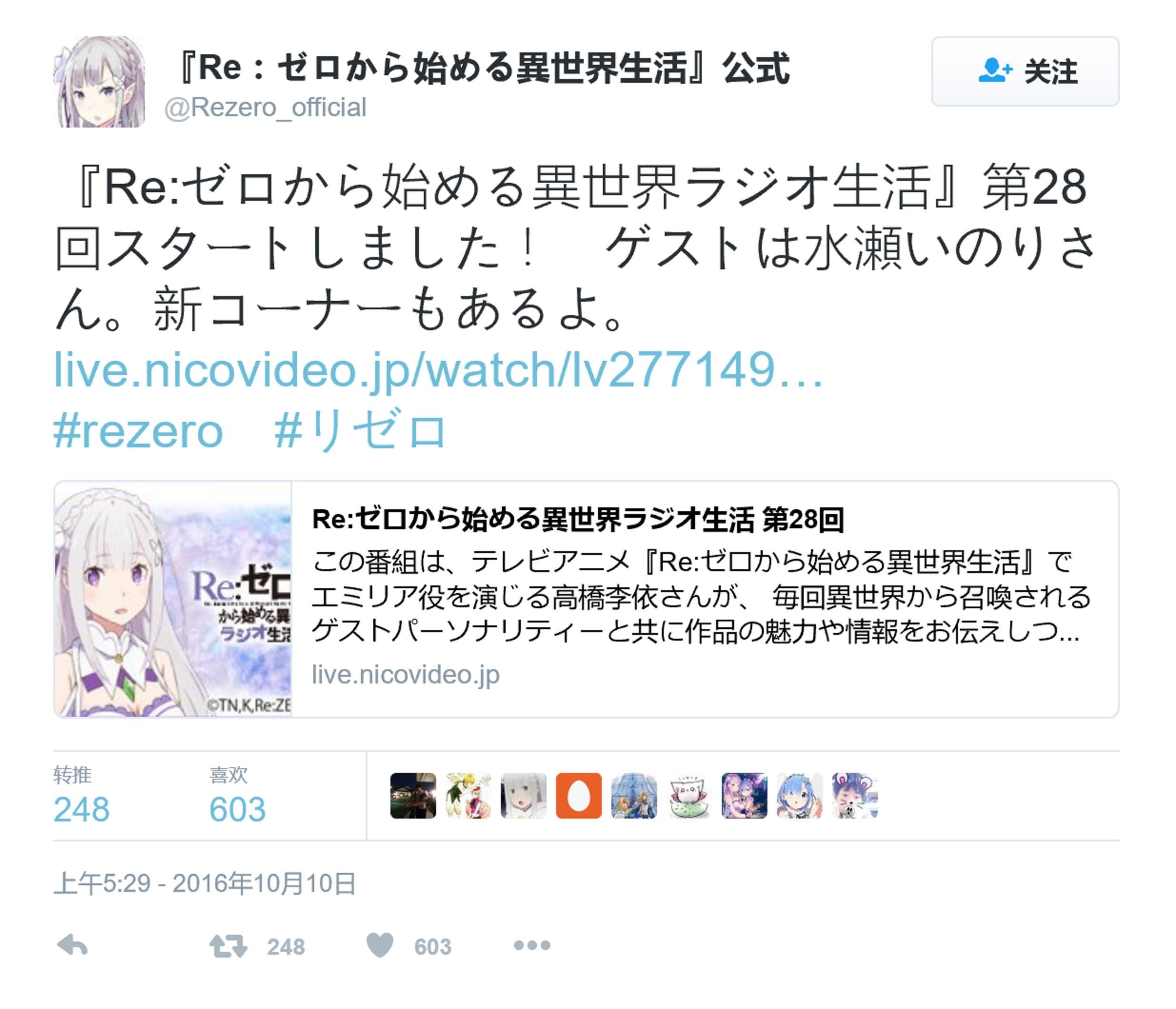 《Re:0》第26话电台节目